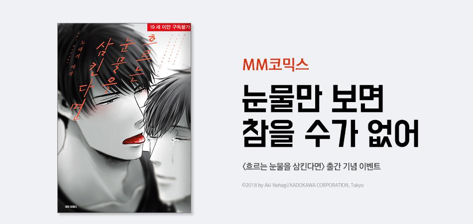 MM노블 신간 2종 론칭
