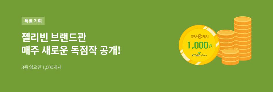 젤리빈 BL 1월 브랜드전