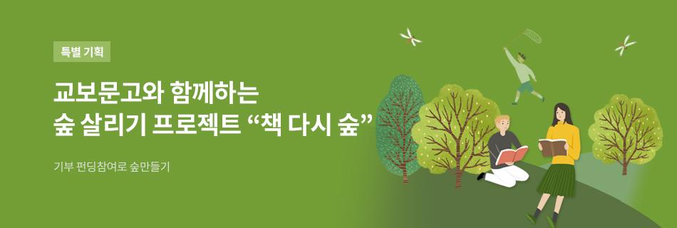 [특별기획] 책 다시 숲, 기부펀딩