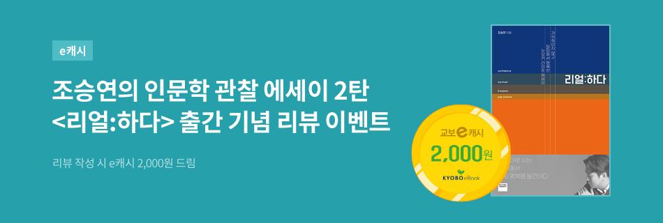 [50%▼]조승연 신작