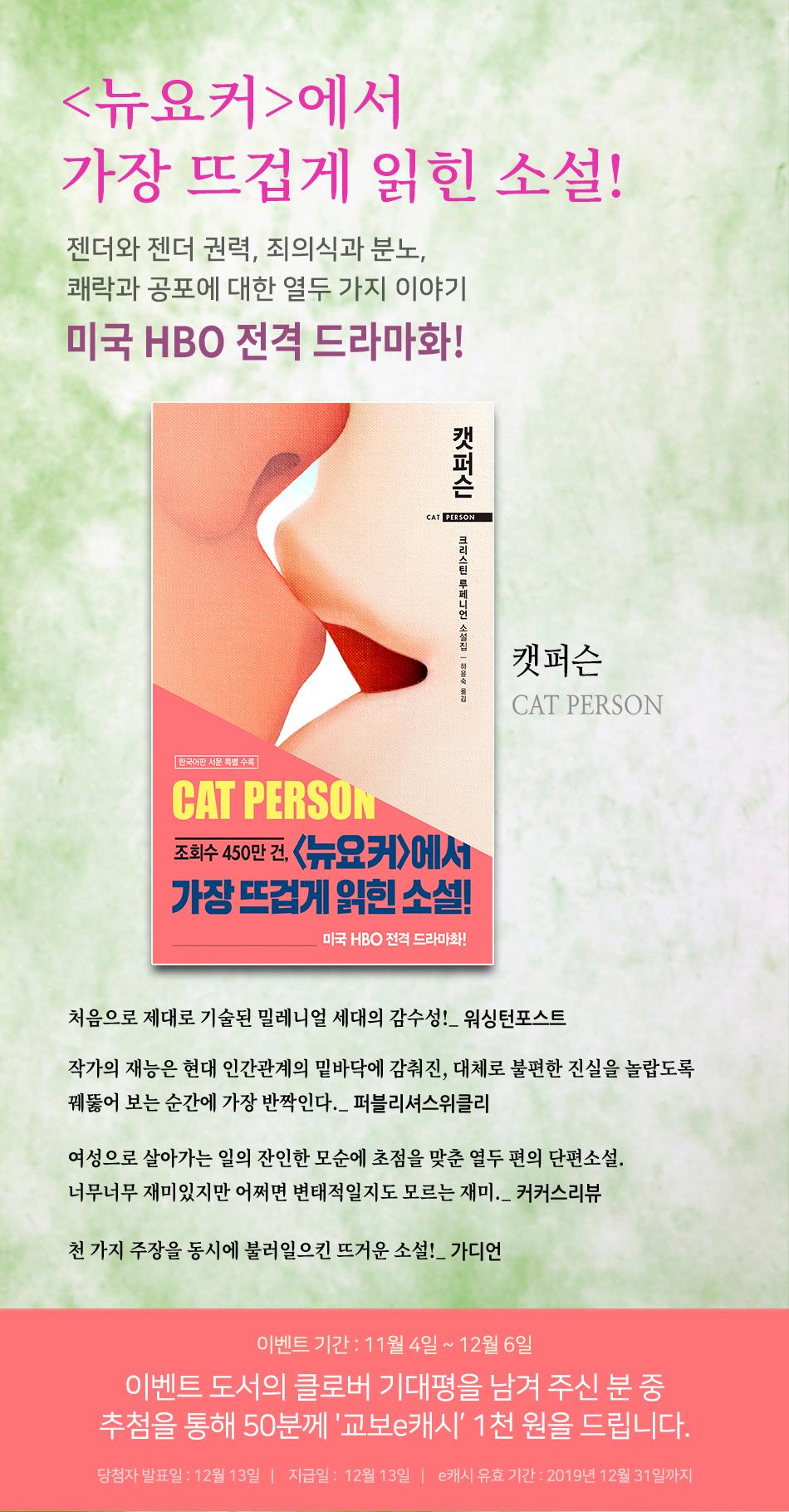 [e캐시] 화제작 <캣 퍼슨> 국내 출간