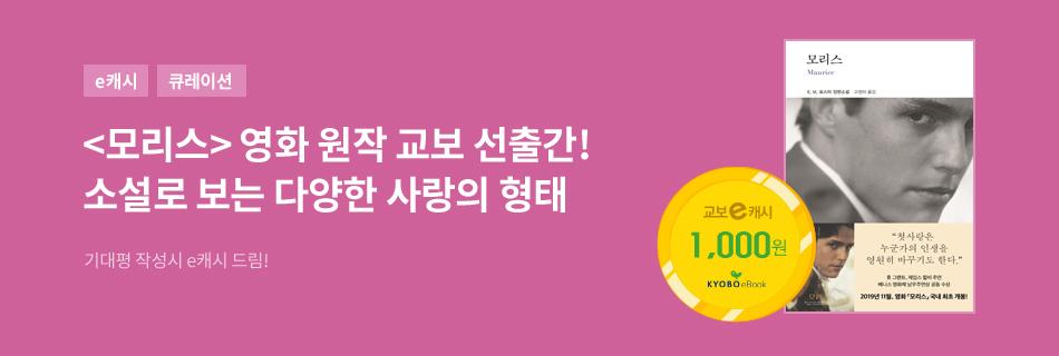 [e캐시] <모리스>출간기념 큐레이션