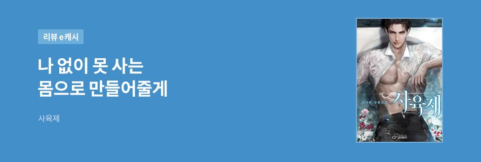<사육제> 출간기념전