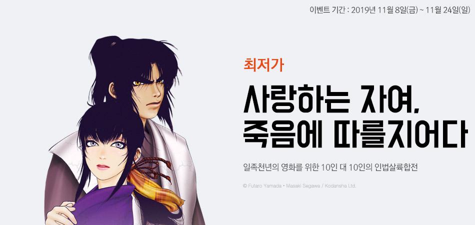 [최저가] 바실리스크 ~코우가인법첩~