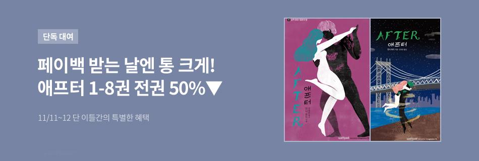 [이틀만] <애프터> 전종 반값!