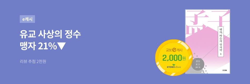 [21%▼]맹자, 마음의 정치학