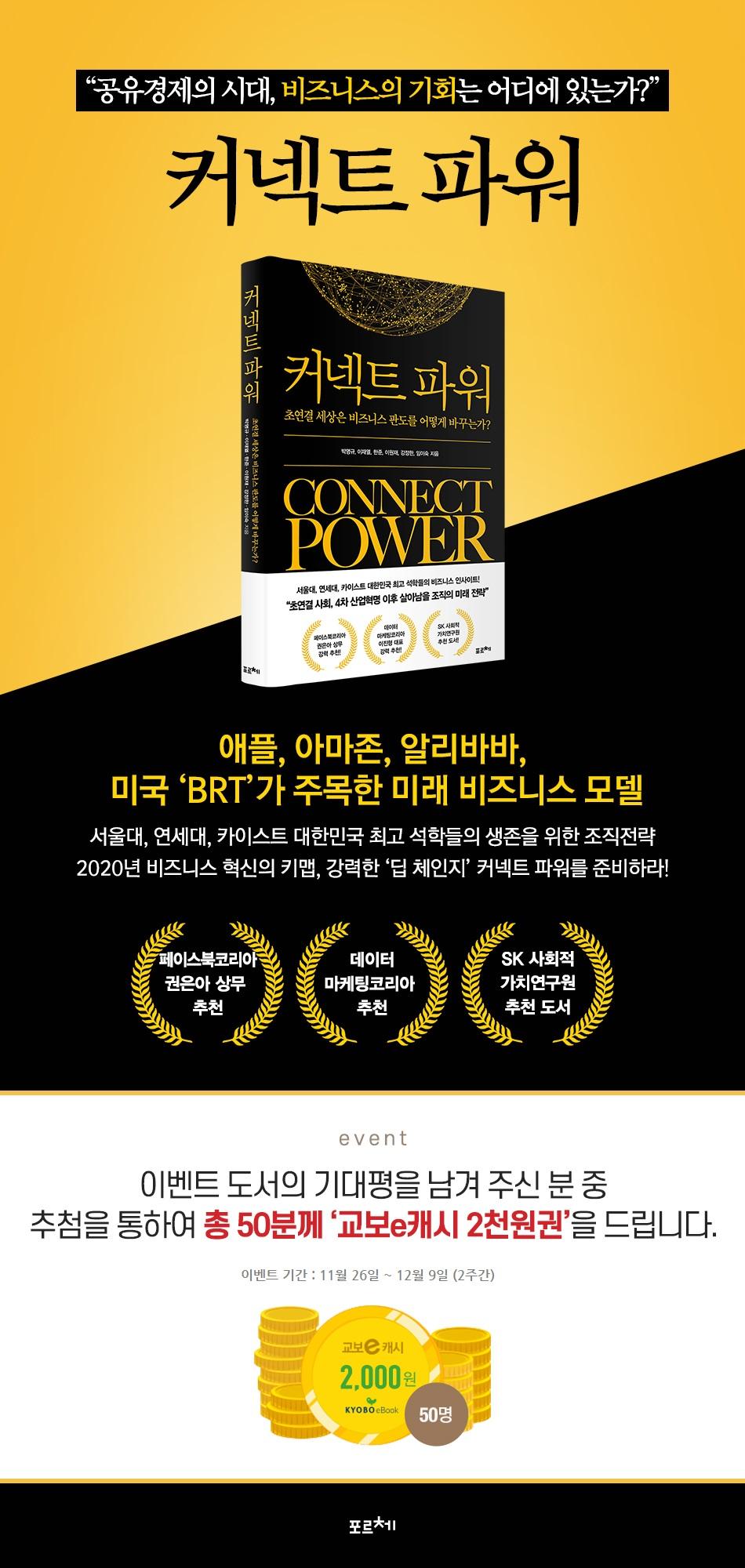 [단독] <커넥트 파워> 선출간! 기대평 e캐시