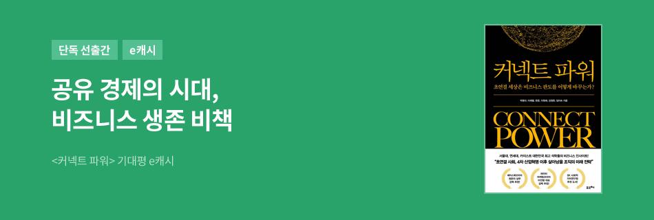 [단독] <커넥트 파워> e캐시