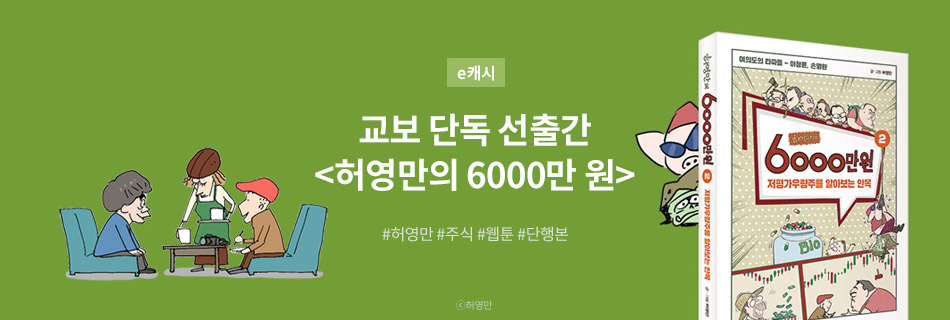 [단독&e캐시] 허영만의 6000만원