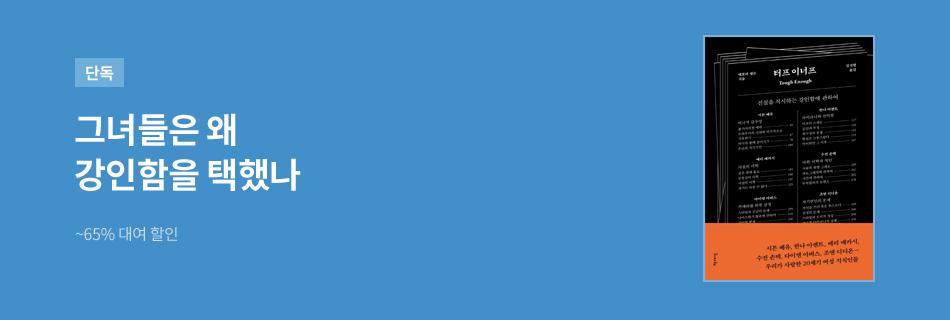 [~65%▼]터프 이너프