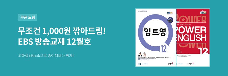 월간EBS 교재 12월호 출간!