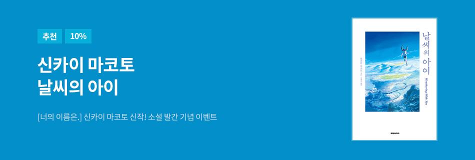 <날씨의 아이> 신간 발매 기념 할인