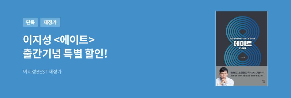 [재정가] <에이트> 출간기념