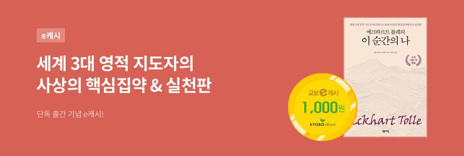 [e캐시] <이 순간의 나> 단독출간
