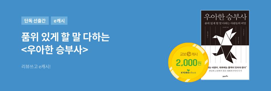[단독] <우아한 승부사> 리뷰e캐시
