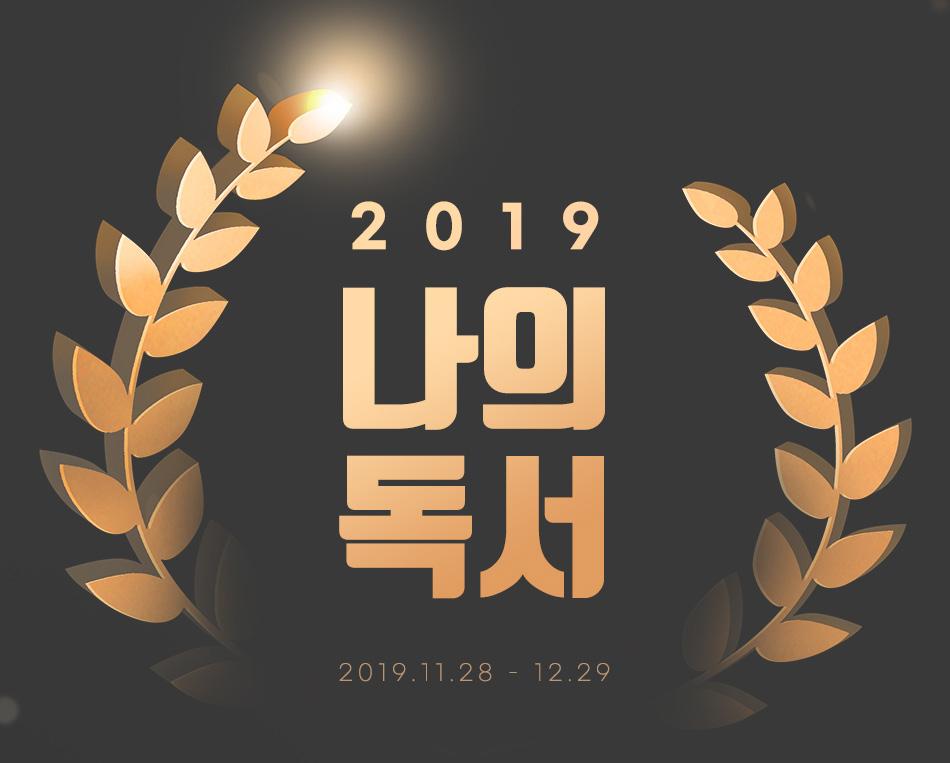 2019 결산 : sam무제한 BEST 50