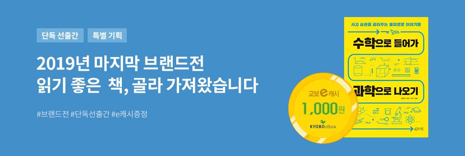 [단독] 다온북스 브랜드전
