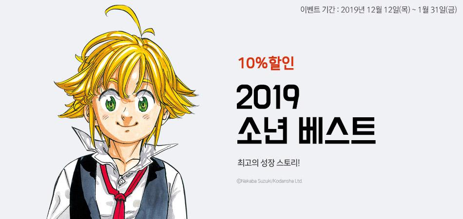 2019 학산문화사 소년 베스트