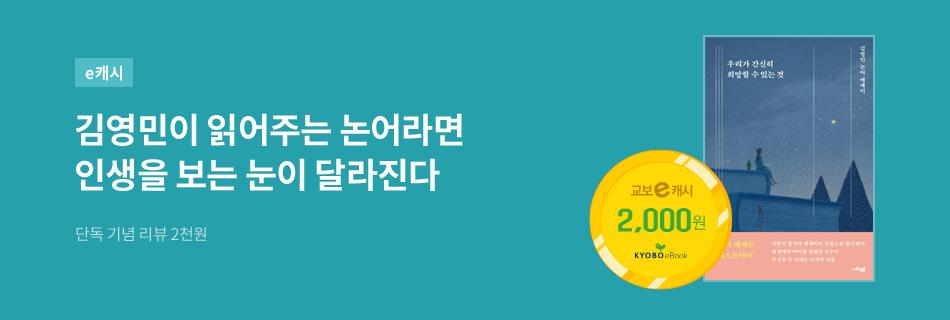 [e캐시]김영민 논어 에세이