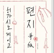 히가시노 게이고 문학선