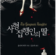 여름휴가 때 읽으면 좋은 사형집행인의 딸 시리즈
