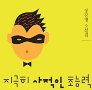 대한민국 SF의 과거 현재 미래