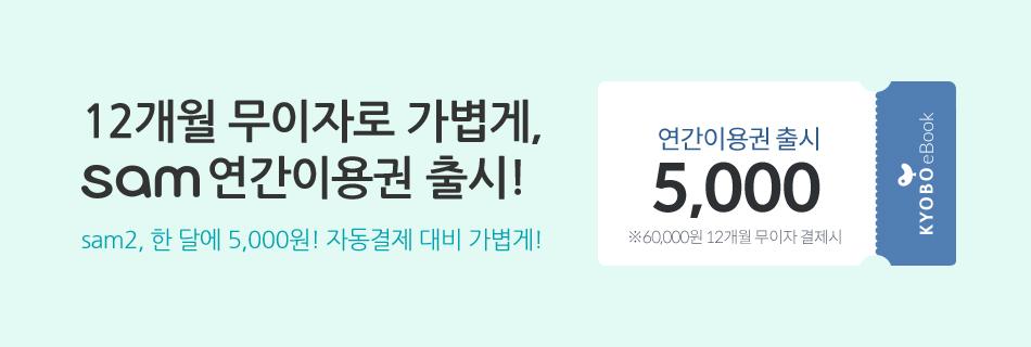sam베이직 연간이용권 출시!