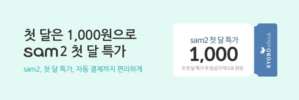 sam2 1,000원 프로모션 6월
