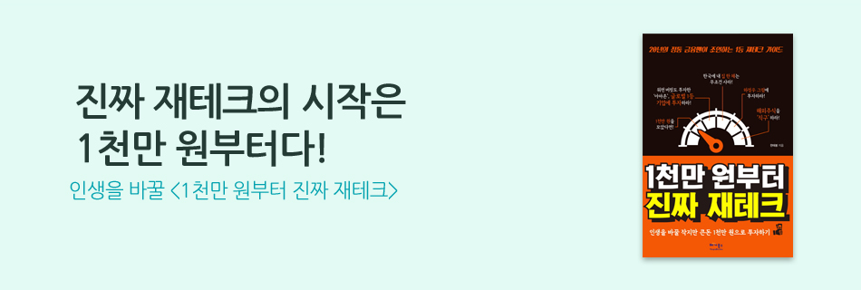 MD PICK 1천만 원 재테크