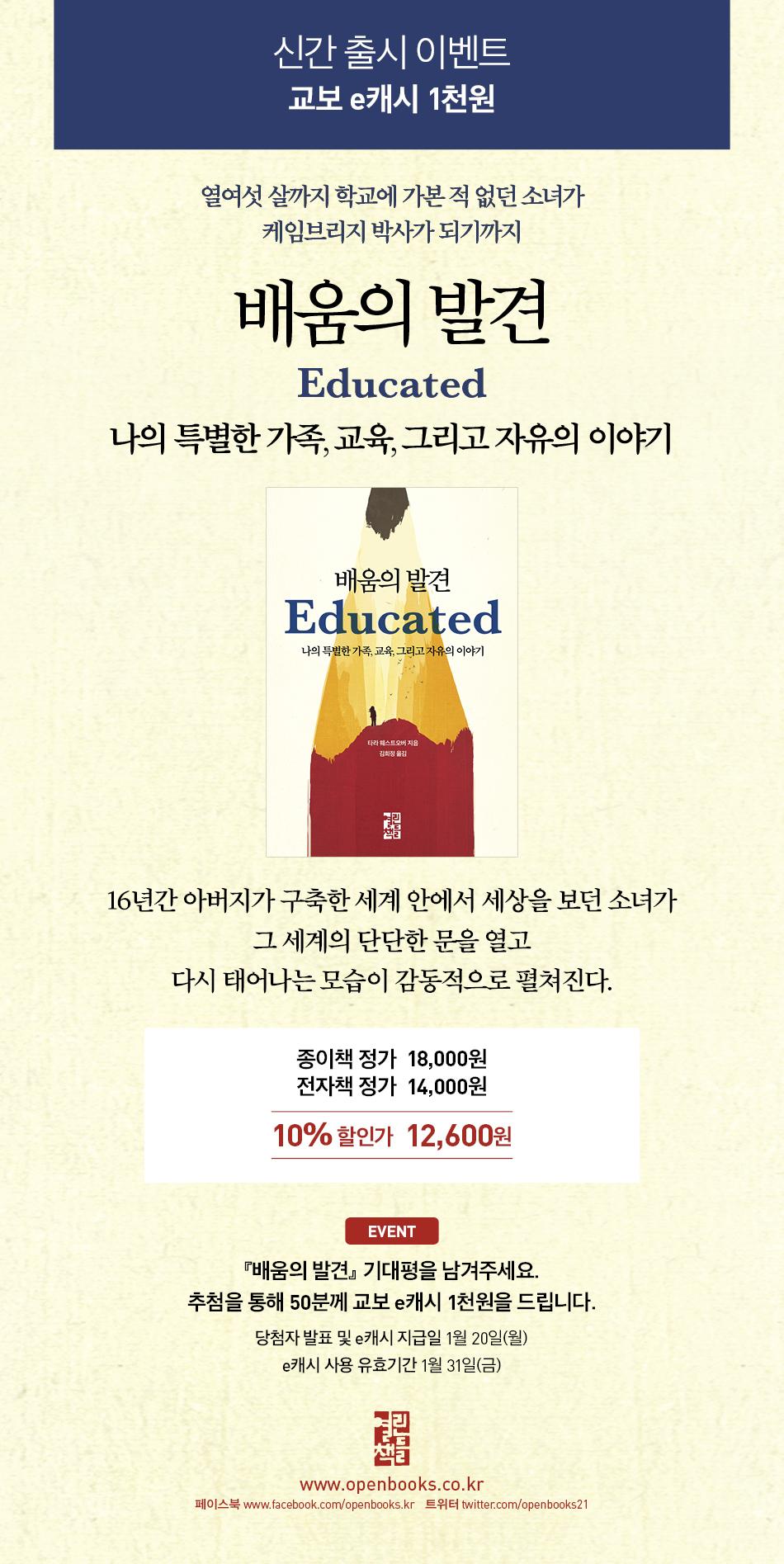 [e캐시] <배움의 발견> 출간 기념