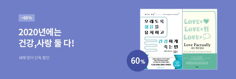 [60%▼]2020 건강X사랑