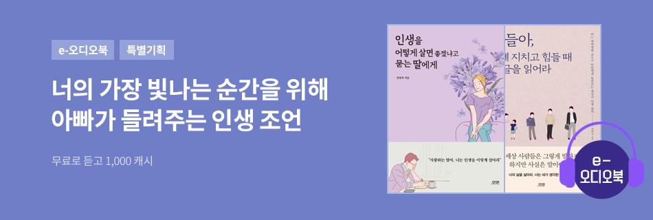 [오디오북] 아빠가 들려주는 인생조언