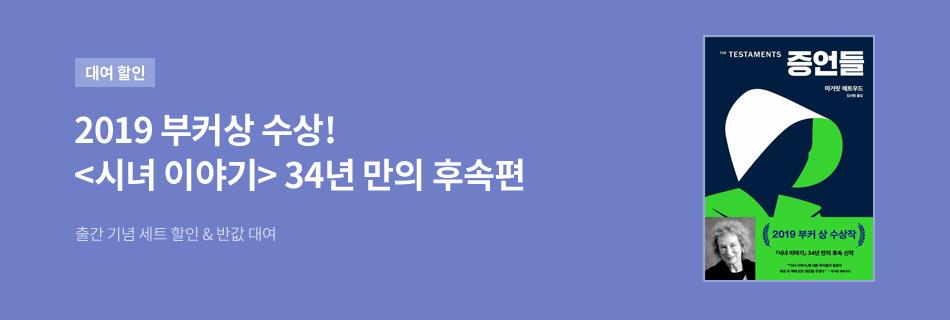 2019 부커 수상작 출간 & 대여