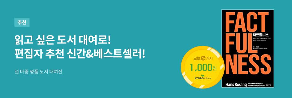 [김영사] 설 마중 도서전
