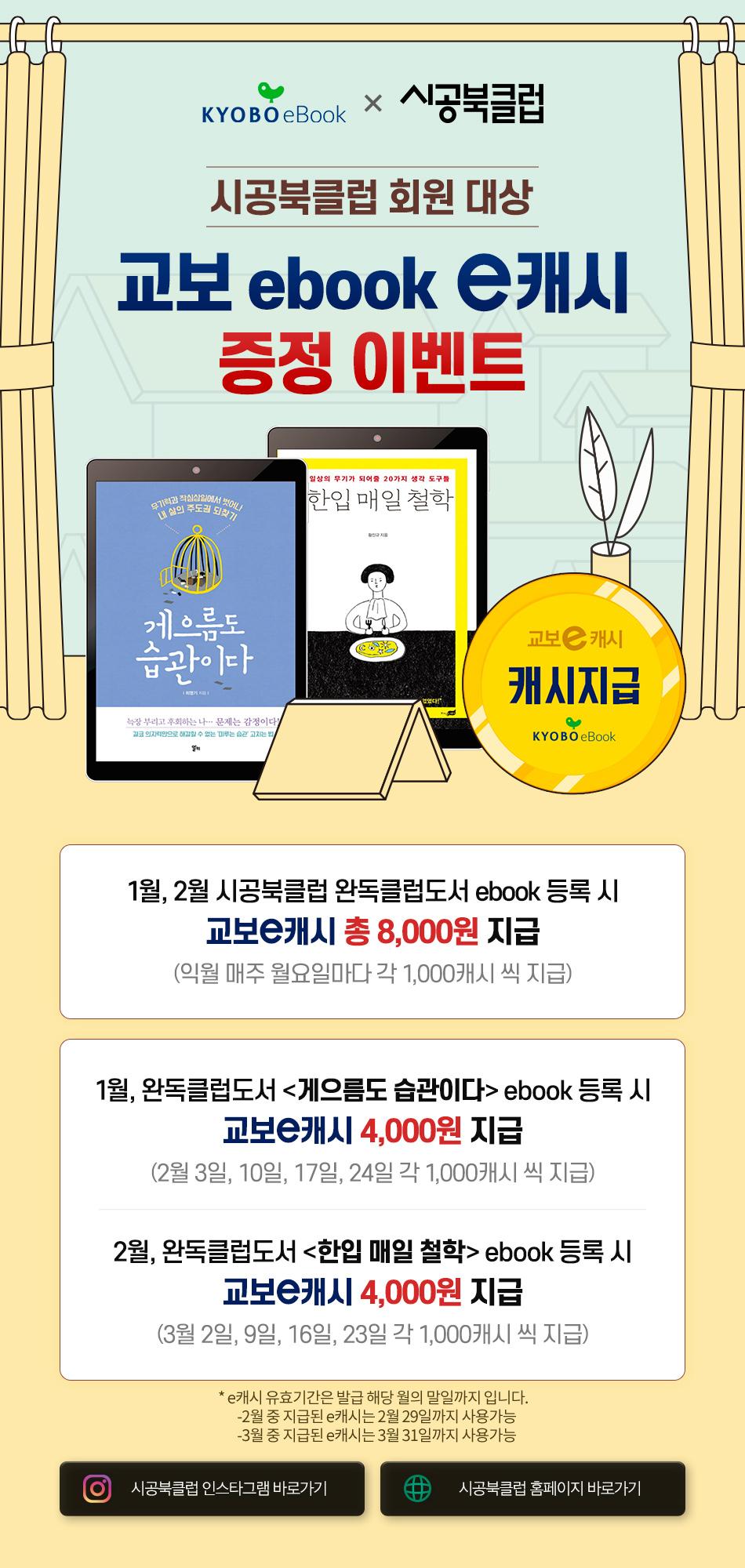 교보eBook X 시공북클럽