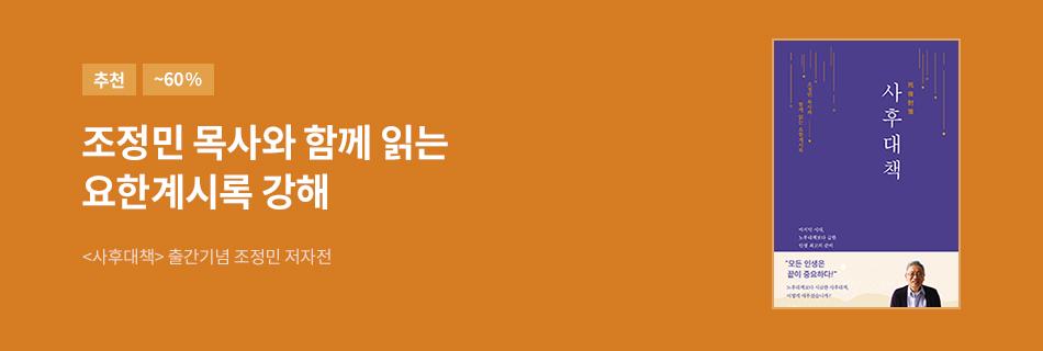 [~60% ▼]조정민 목사<사후대책>