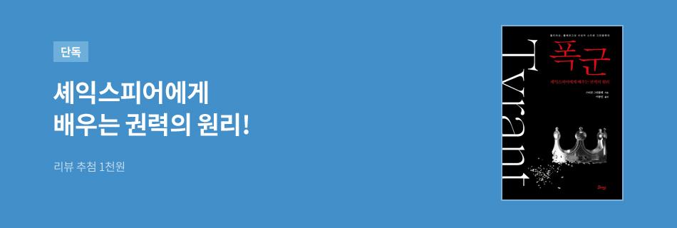 [e캐시]<폭군>리뷰 이벤트