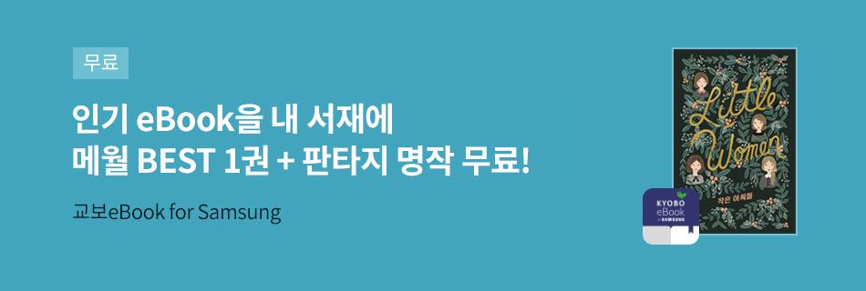 [무료]교보eBookfor삼성
