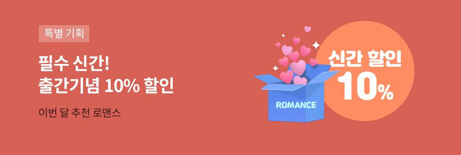 [10%] 로맨스 추천 신간