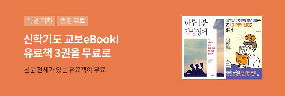[무료] 신학기 eBook 3권 무료