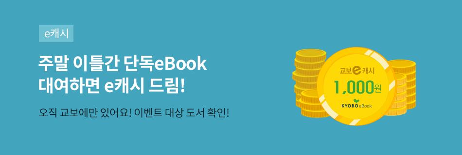 주말만! 단독 eBook 대여시1천원