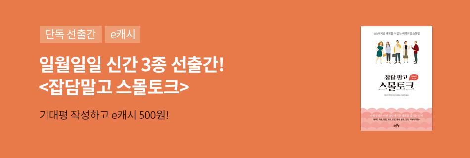 [단독+e캐시]<스몰 토크> 선출간
