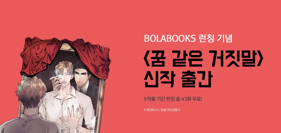 BOLABOOKS 신작 런칭기념!