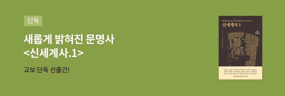 [단독]다시 쓰는 세계사