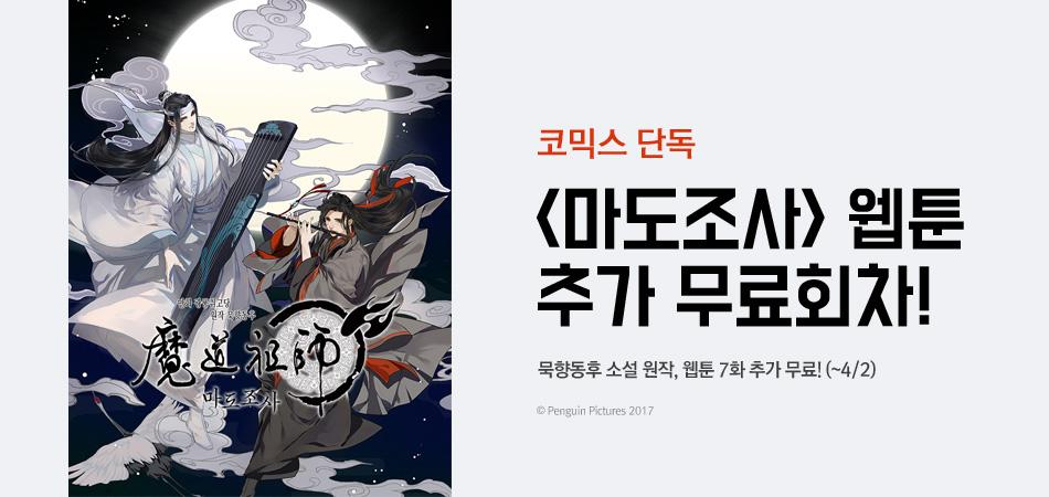 [단독] <마도조사> 웹툰 추가무료!