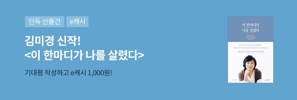 [e캐시]단독!김미경을 살린 한마디