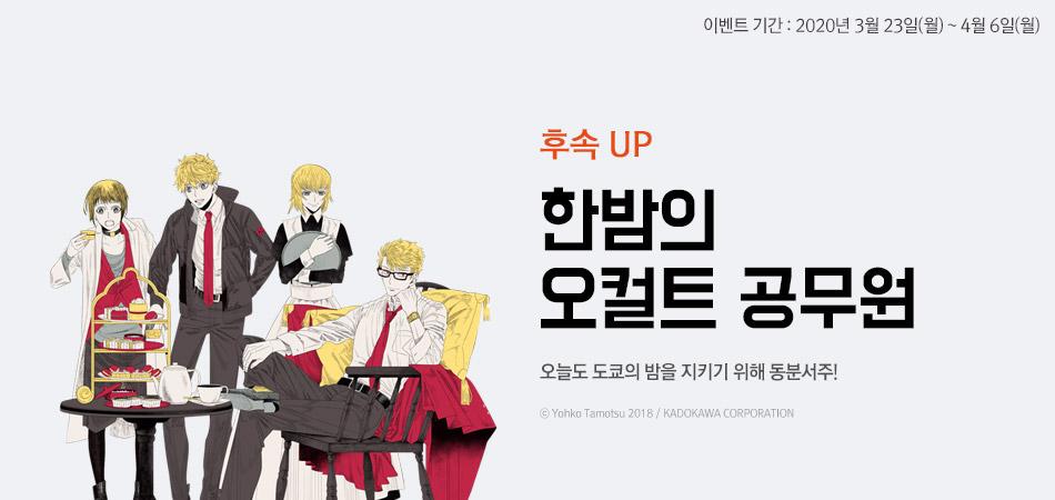 [대여 20%↓] 한밤의 오컬트 공무원