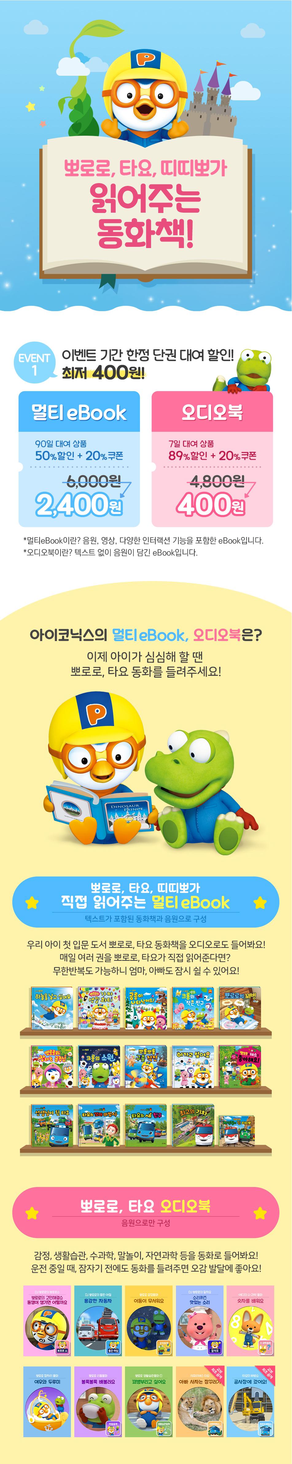 [50%] 뽀로로 멀티eBook 기획전