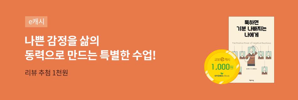 [e캐시]툭하면 기분나빠진다고요?