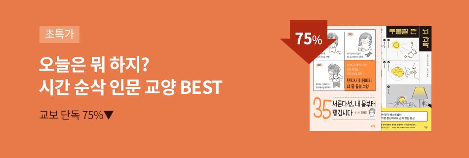 [75%▼]푸른숲 BEST